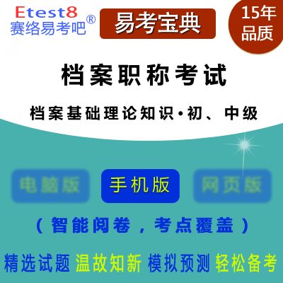 2018年档案职称考试《档案基础理论知识(中级)》易考宝典手机版
