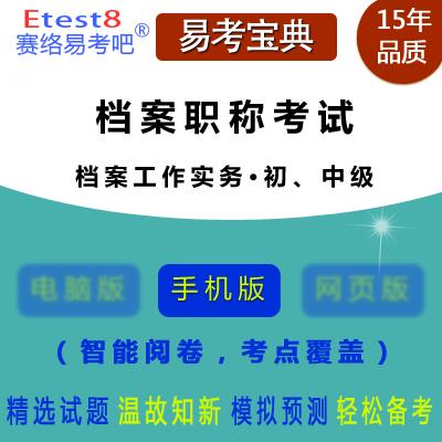 2018年档案职称考试(档案工作实务)易考宝典手机版