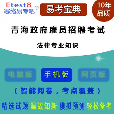 2018年青海市政府雇员招聘考试(法律专业知识)易考宝典手机版