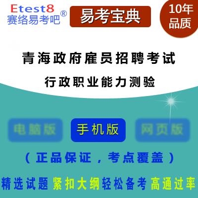 2018年青海市政府雇员招聘考试(行政职业能力测验)易考宝典手机版