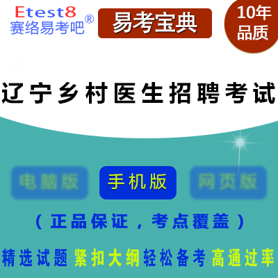2018年辽宁乡村医生招聘考试易考宝典手机版
