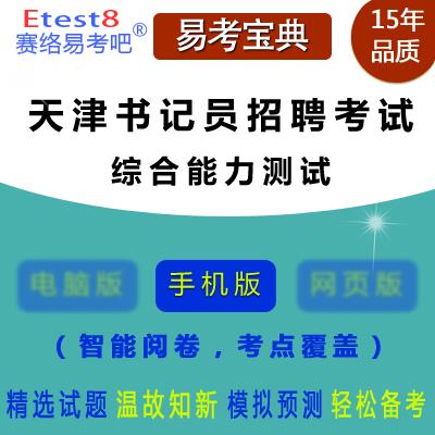 2019年天津法检系统书记员招聘考试(综合能力测试)易考宝典手机版