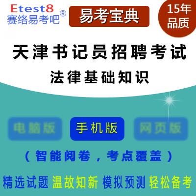 2019年天津法检系统书记员招聘考试(法律基础知识)易考宝典手机版