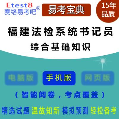 2019年福建检察院书记员招聘考试(综合基础知识)易考宝典手机版