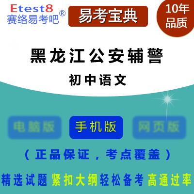 2019年黑龙江公安辅警招聘考试(初中语文)易考宝典手机版