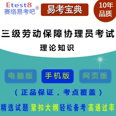 2019年三级劳动保障协理员国家职业资格考试(理论知识)易考宝典手机版