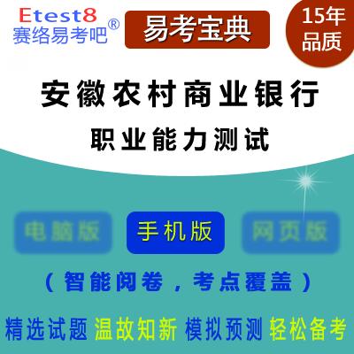 2018年安徽省农村商业银行招聘考试(职业能力测试)易考宝典手机版