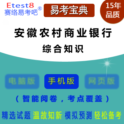 2018年安徽省农村商业银行招聘考试(综合知识)易考宝典手机版