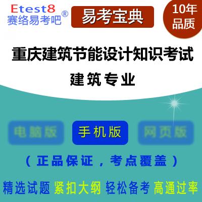 2018年重庆市建筑节能设计知识考试(建筑专业)易考宝典手机版