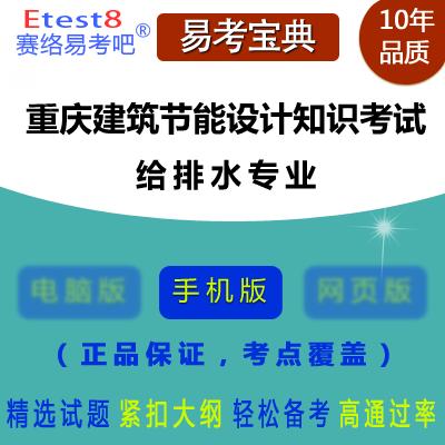 2018年重庆市建筑节能设计知识考试(给排水专业)易考宝典手机版