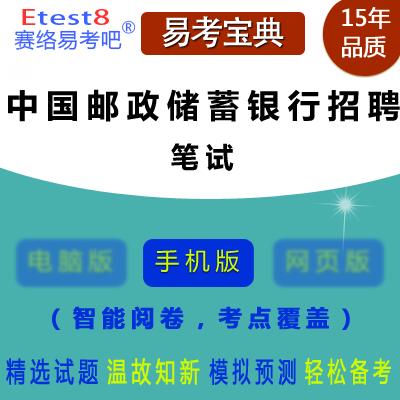 2018年中国邮政招聘考试易考宝典手机版