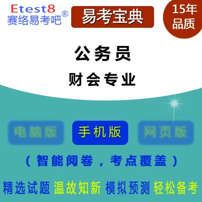 2019年公务员考试(财会专业)易考宝典手机版