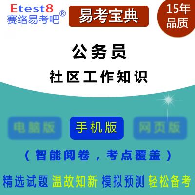 2019年公务员考试(社区工作知识)易考宝典手机版