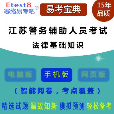 2019年江苏公安招聘警务辅助人员考试(法律基础知识)易考宝典手机版