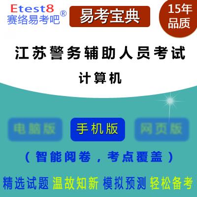 2019年江苏公安招聘警务辅助人员考试(计算机)易考宝典手机版