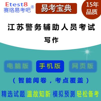 2019年江苏公安招聘警务辅助人员考试(写作)易考宝典手机版