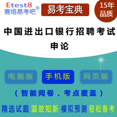 2018年中国进出口银行招聘考试(申论)易考宝典手机版