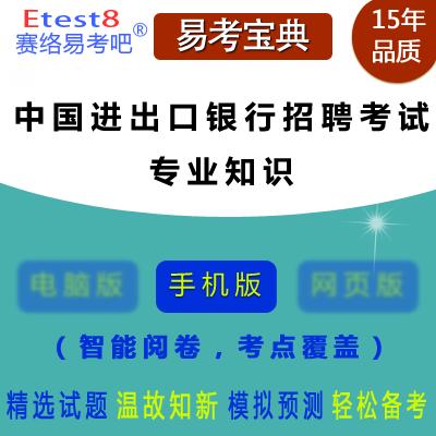 2019年中国进出口银行招聘考试(专业知识)易考宝典手机版