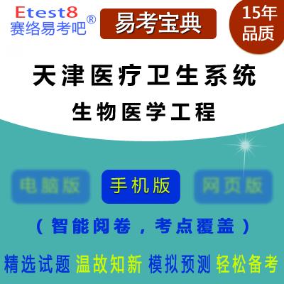 2018年天津医疗卫生系统招聘考试(生物医学工程)易考宝典手机版