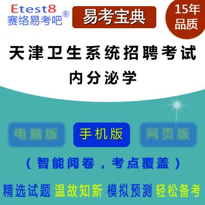 2018年天津医疗卫生系统招聘考试(内分泌学)易考宝典手机版