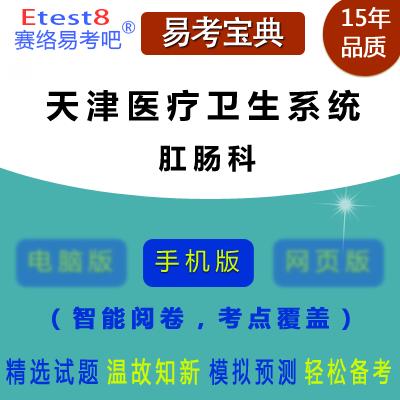 2018年天津医疗卫生系统招聘考试(肛肠科)易考宝典手机版
