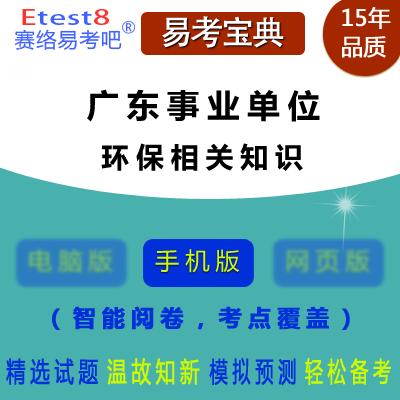 2019年广东事业单位招聘考试(环保相关知识)易考宝典手机版