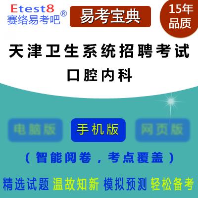 2018年天津医疗卫生系统招聘考试(口腔内科)易考宝典手机版