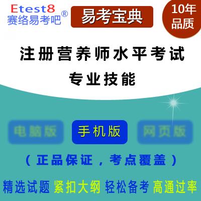 2019年注册营养师水平评价考试(专业技能)易考宝典手机版