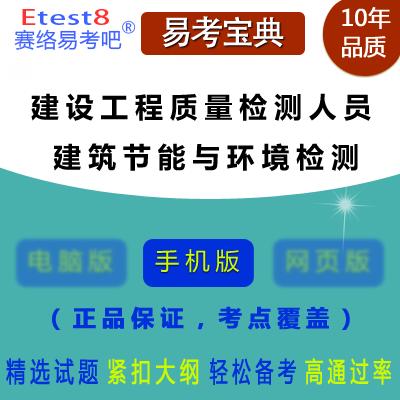 2018年建设工程质量检测人员考试(建筑节能与环境检测)易考宝典手机版