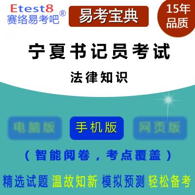 2019年宁夏法检系统书记员招聘考试(法律知识)易考宝典手机版