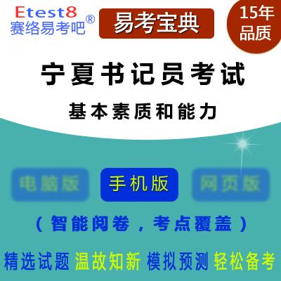 2019年宁夏法检系统书记员招聘考试(基本素质和能力)易考宝典手机版
