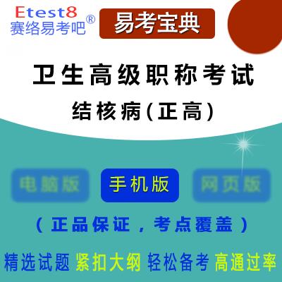 2019年卫生高级职称考试(结核病・正高)易考宝典手机版