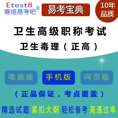 2018年卫生高级职称考试(卫生毒理)易考宝典手机版(正高)