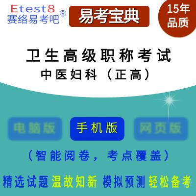 2018年卫生高级职称考试(中医妇科)易考宝典手机版(正高)
