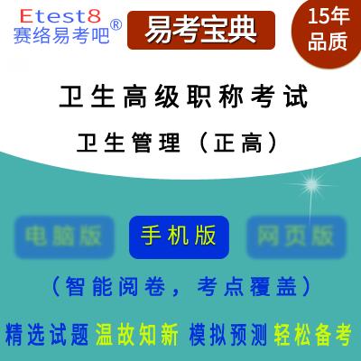 2018年卫生高级职称考试(卫生管理)易考宝典手机版(正高)