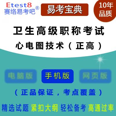 2018年卫生高级职称考试(心电学技术)易考宝典手机版(正高)