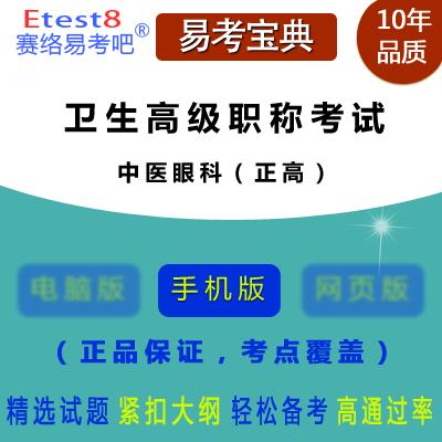 2018年卫生高级职称考试(中医眼科)易考宝典手机版(正高)