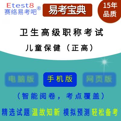 2018年卫生高级职称考试(儿童保健)易考宝典手机版(正高)