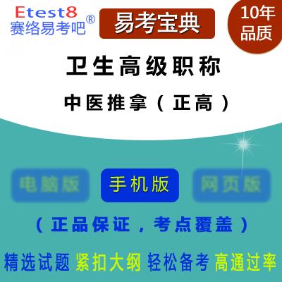 2018年卫生高级职称考试(中医推拿)易考宝典手机版(正高)