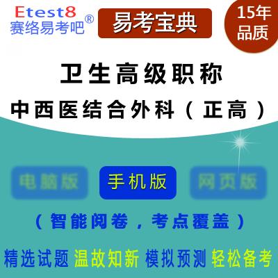 2018年卫生高级职称考试(中西医结合外科)易考宝典手机版(正高)