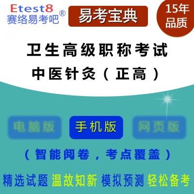 2018年卫生高级职称考试(中医针灸)易考宝典手机版(正高)