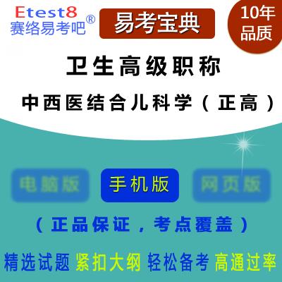 2018年卫生高级职称考试(中西医结合儿科学)易考宝典手机版(正高)