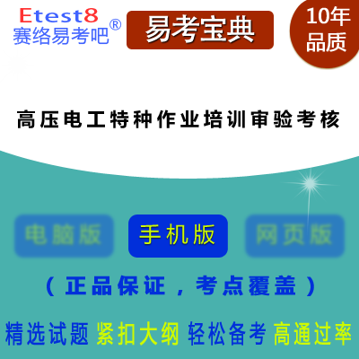2018年北京高压电工特种作业培训审验考核易考宝典手机版