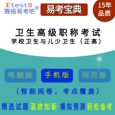 2018年卫生高级职称考试(学校卫生与儿少卫生)易考宝典手机版(正高)