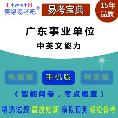 2019年广东事业单位公开招聘考试(中英文能力测试)易考宝典手机版