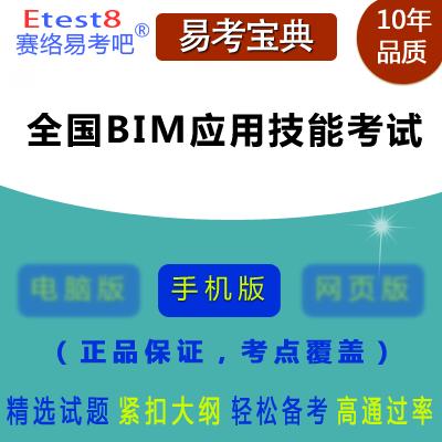 2018年全国BIM应用技能资格考试易考宝典手机版