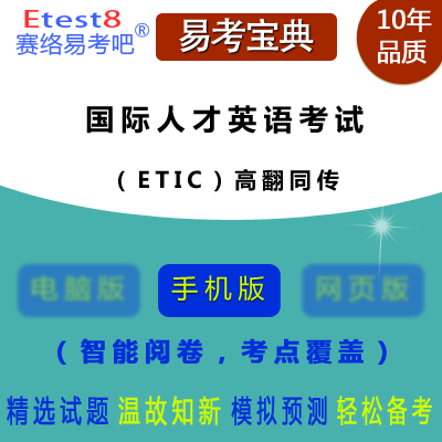 2019年国际人才英语考试(ETIC)高翻同传易考宝典手机版