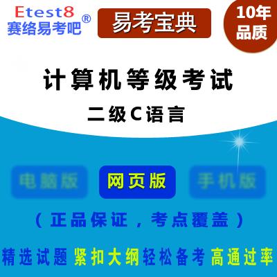 计算机二级c  题库_2020年计算机等级考试(二级C语言程序设计)在线题库-易考吧