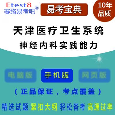 2019年天津医疗卫生系统招聘考试(神经内科实践能力)易考宝典手机版