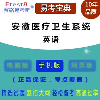 2019年安徽医疗卫生系统招聘考试(英语)易考宝典手机版